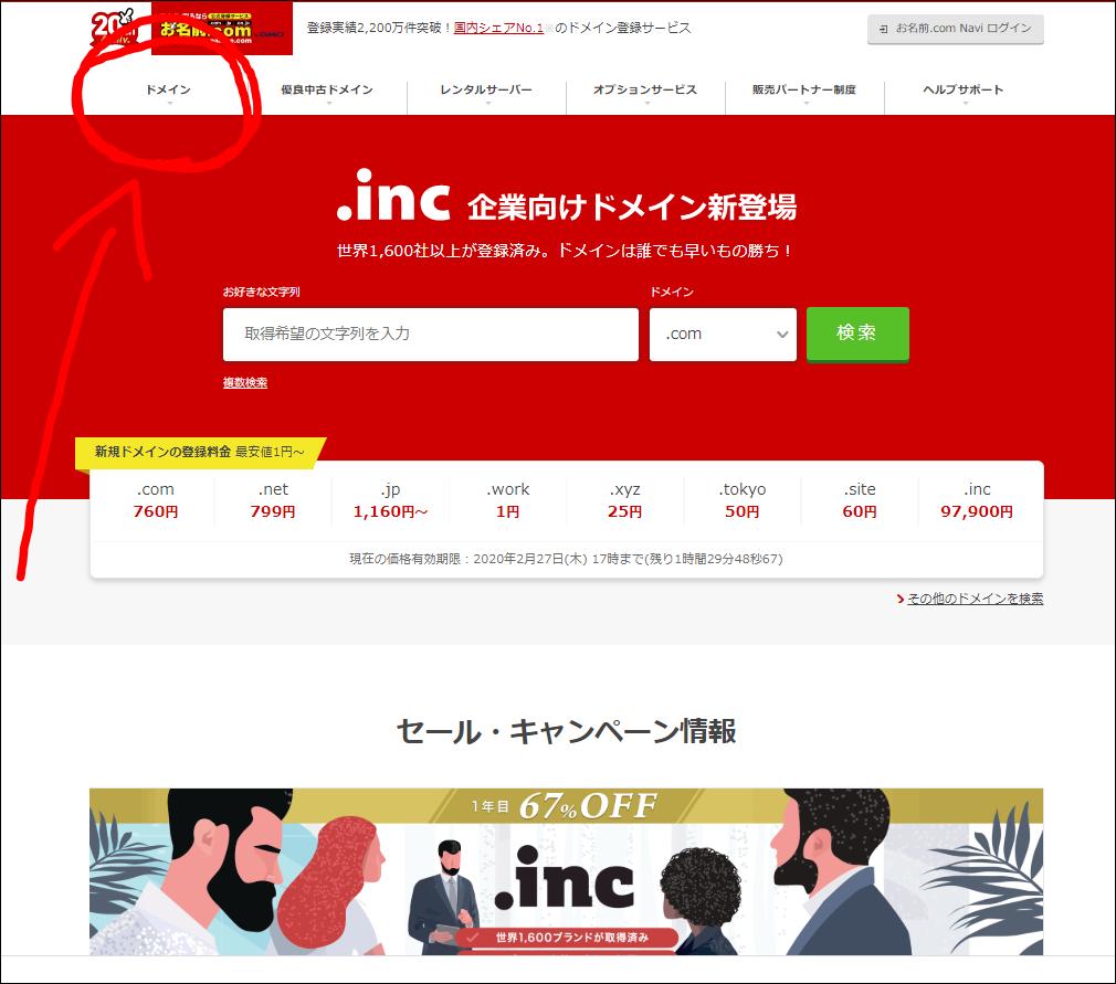 お名前.comトップページ ドメインを選択