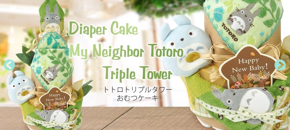 トトロおむつケーキ