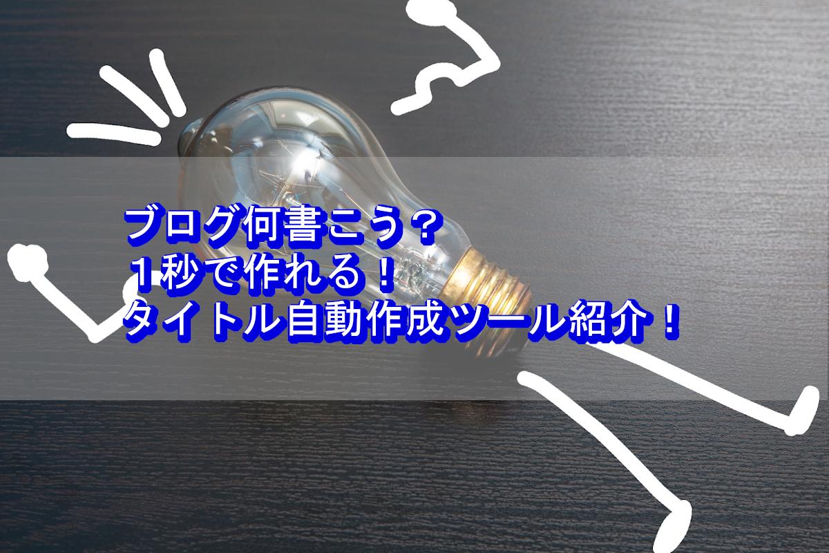ブログ何書こう?1秒で作れるタイトル自動作成ツール【7選】紹介!