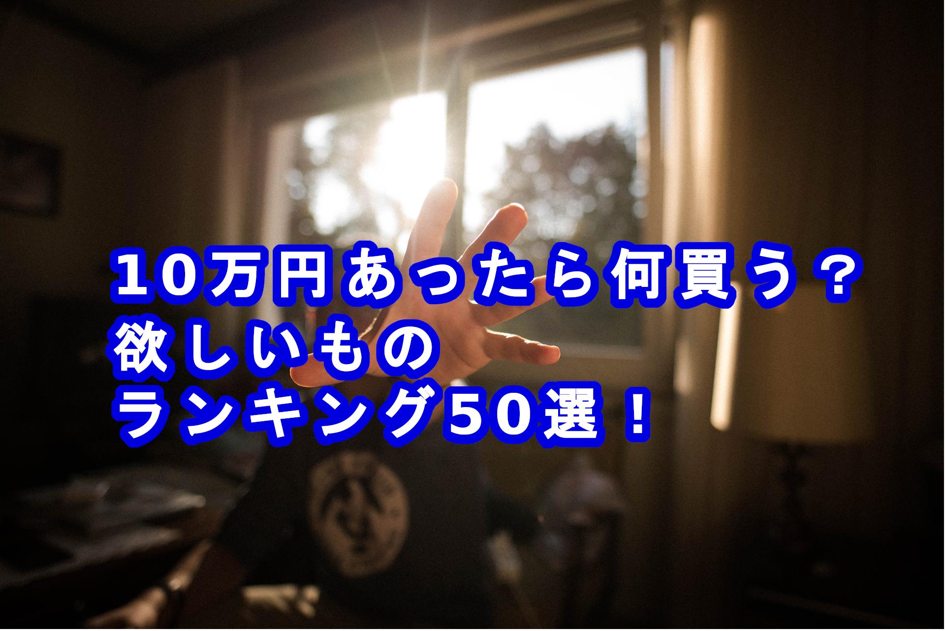 【2020年】10万円手に入ったら何買う?買いたいもの50選ランキング!