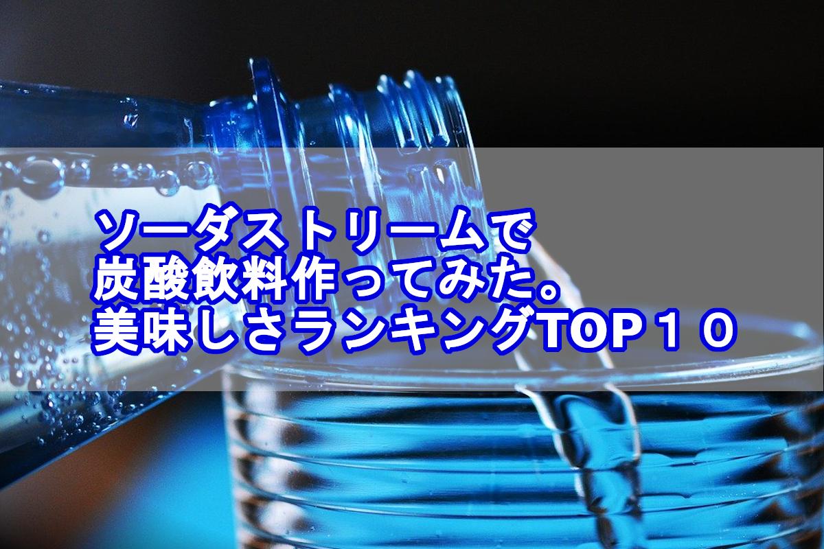 炭酸飲料TOP10アイキャッチ