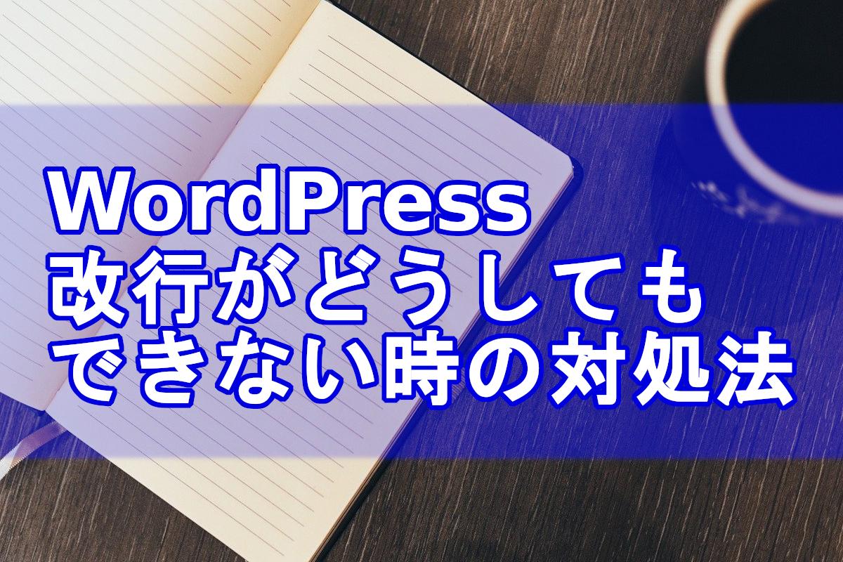 Wordpress改行