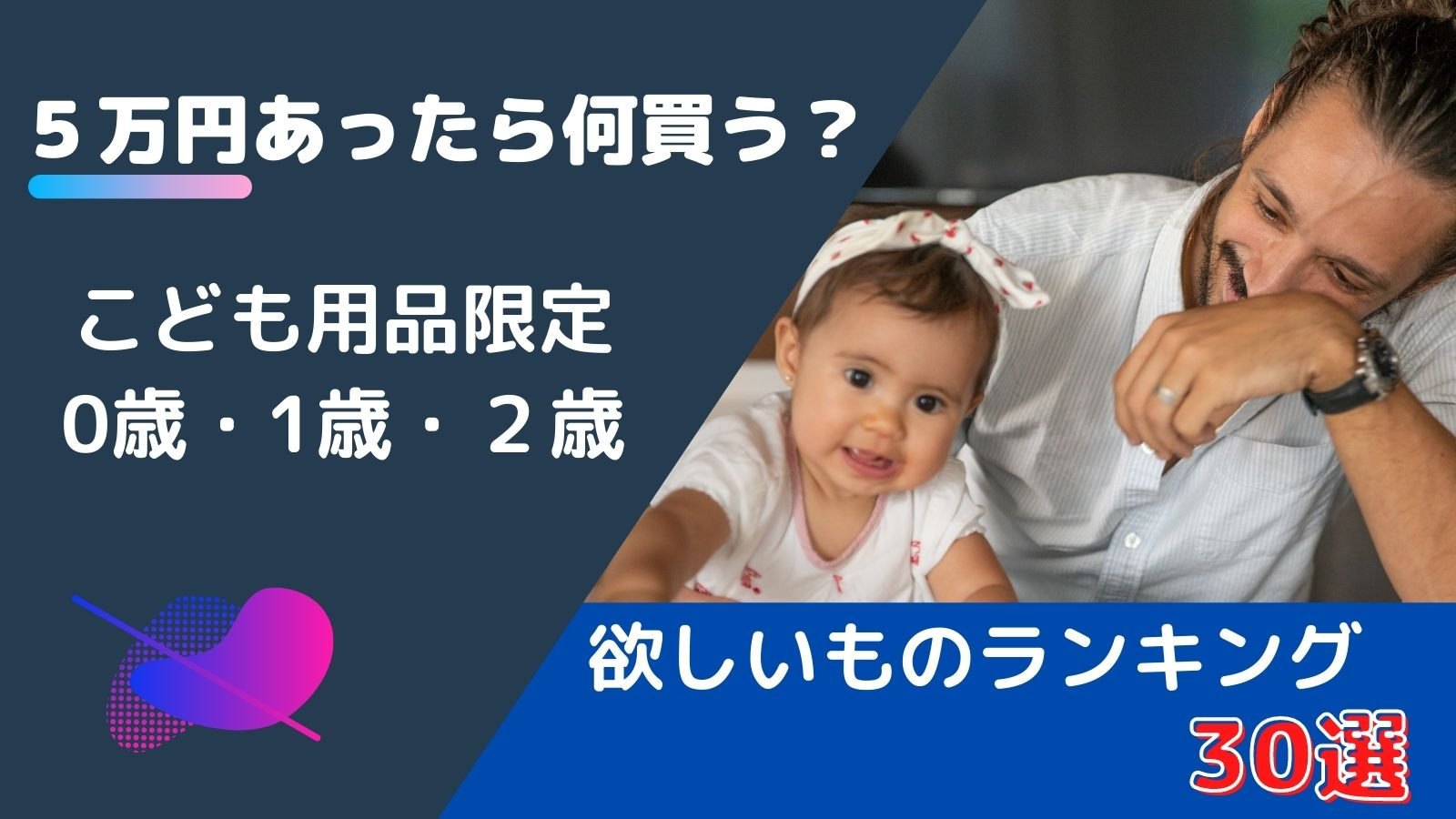 5万円あったら何買う?欲しいもの30選!【0歳・1歳・2歳こども用品限定】