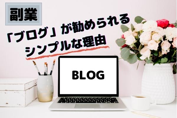 ブログが稼げるシンプルな理由